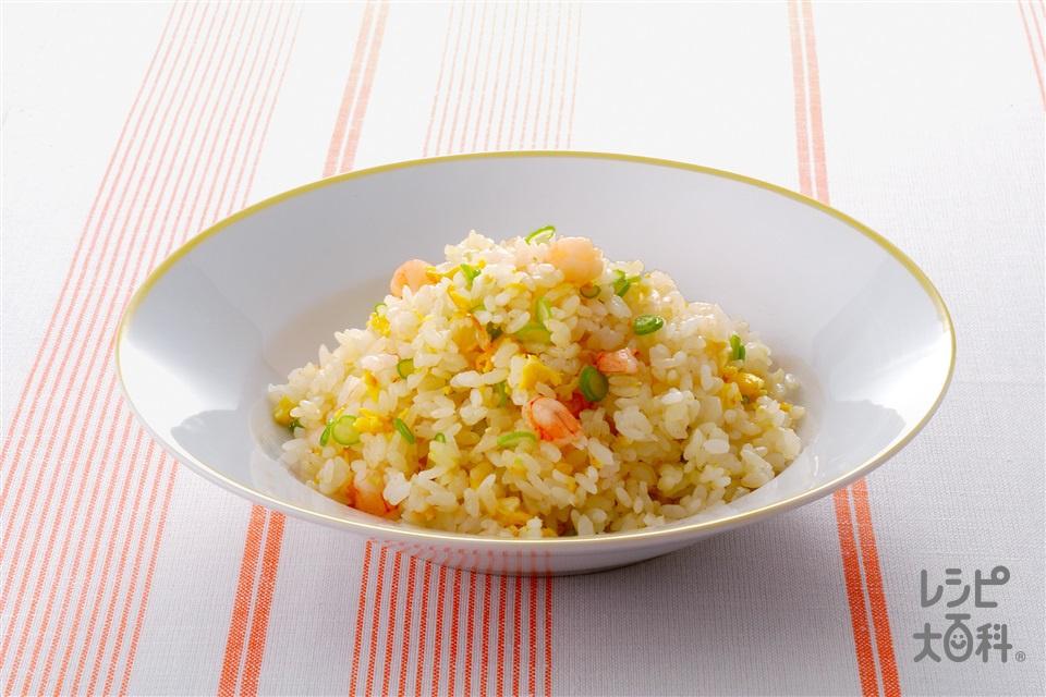 えび・卵のチャーハン(えび+温かいご飯を使ったレシピ)