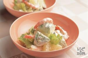 アボカドとえび、グレープフルーツのサラダ