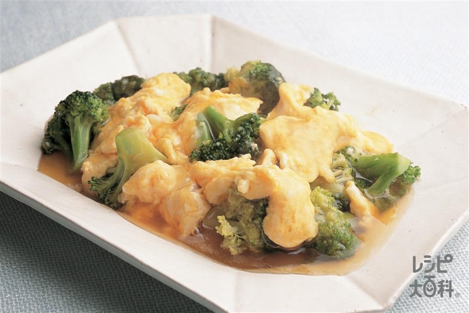 ブロッコリーと卵の甘酢あんかけ(卵+Aねぎを使ったレシピ)