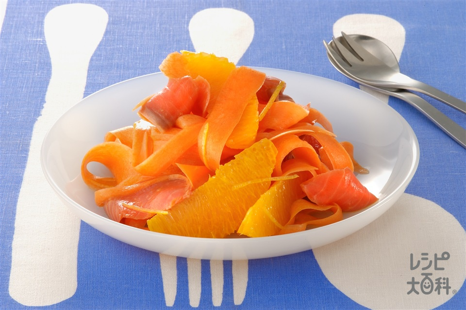 カラフルオレンジサラダ(にんじん+スモークサーモンを使ったレシピ)