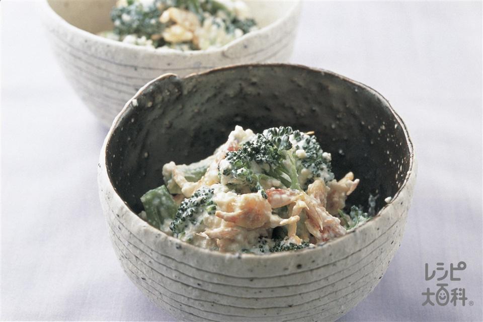 ブロッコリーと桜えびの白あえ(ブロッコリー+木綿豆腐を使ったレシピ)
