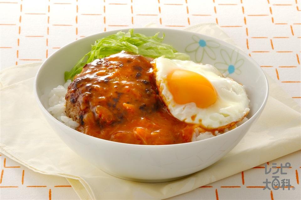 ロコモコ(合いびき肉+温かいご飯を使ったレシピ)