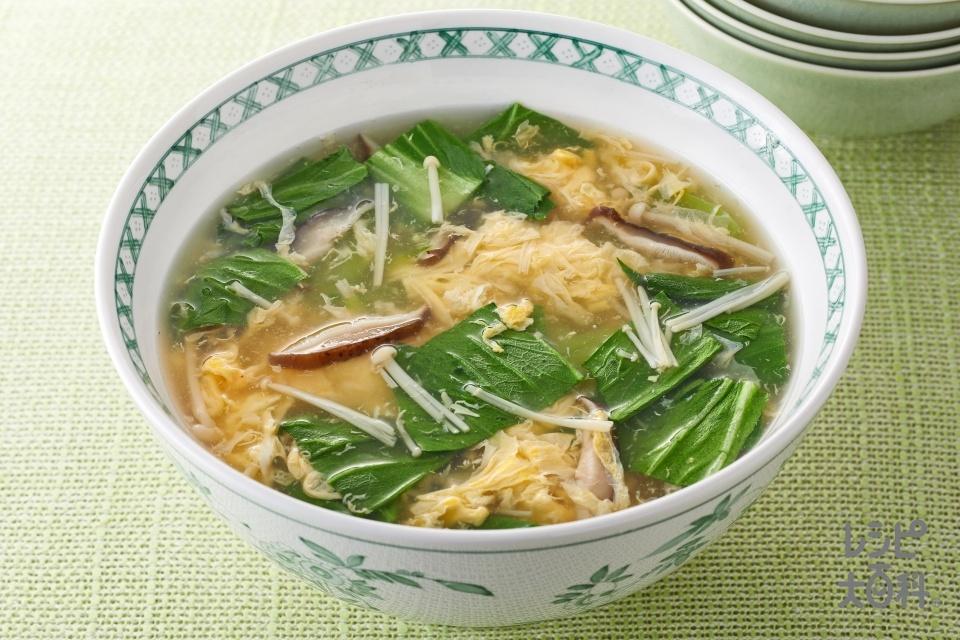 かき卵きのこスープ(しいたけ+チンゲン菜を使ったレシピ)