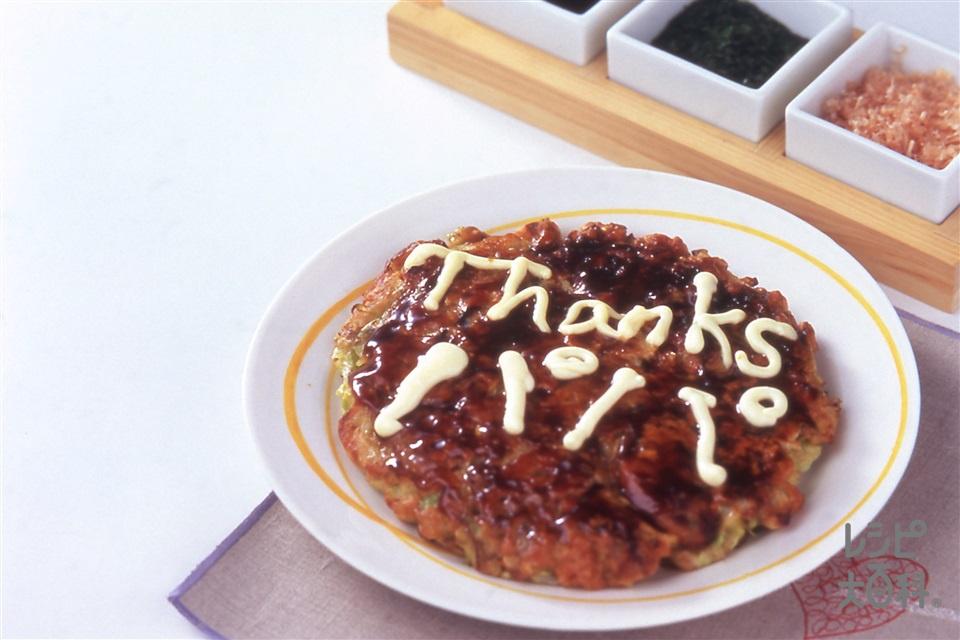 愛情メッセージ入りお好み焼き(かき(むき身)+キャベツを使ったレシピ)