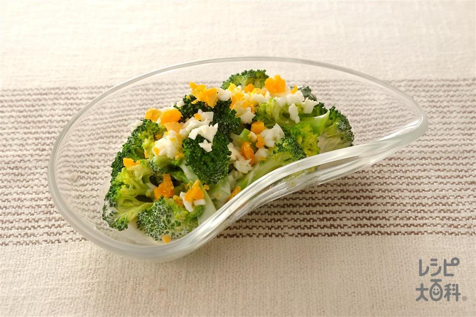 ブロッコリーのミモザサラダ(ブロッコリー+卵を使ったレシピ)