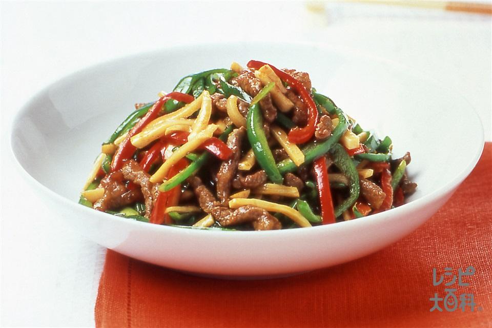 カラフル青椒肉絲(牛もも薄切り肉+ゆでたけのこを使ったレシピ)