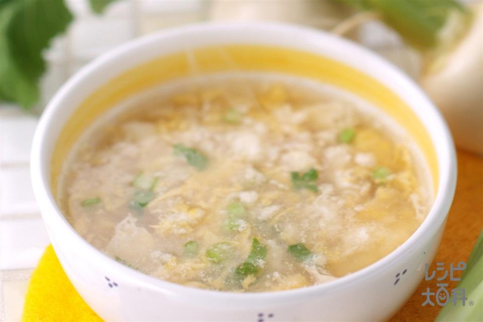 かぶのかき卵スープ(かぶ+かぶの葉を使ったレシピ)