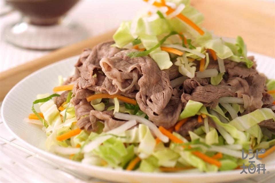 牛しゃぶサラダ(牛もも薄切り肉+キャベツを使ったレシピ)