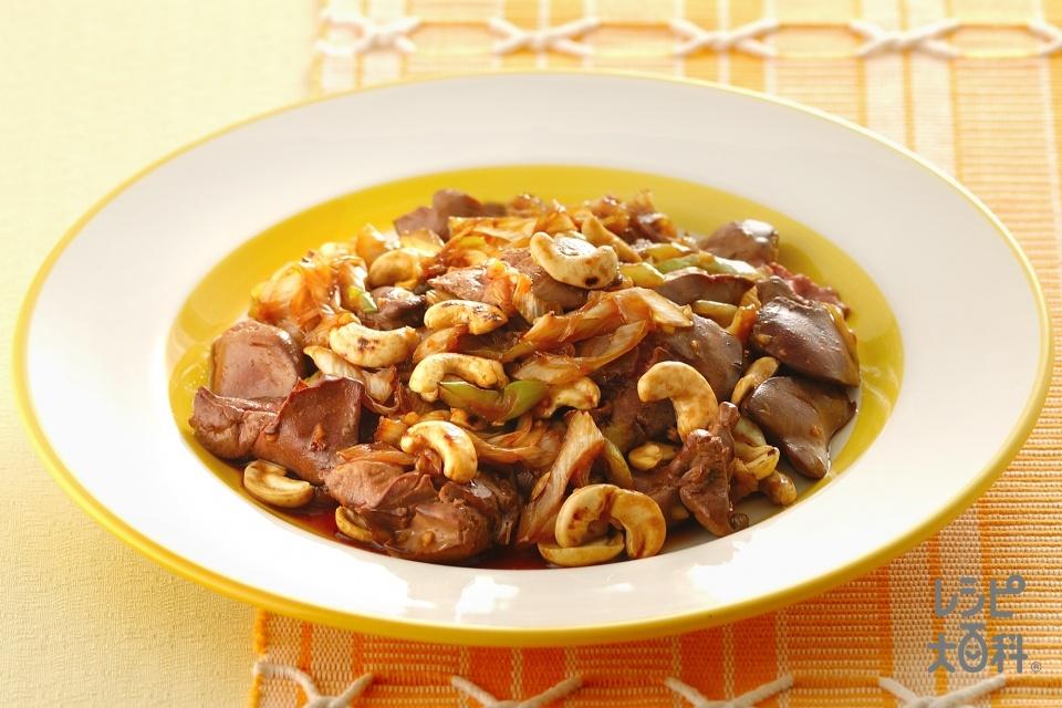 鶏レバーとカシューナッツのガーリック炒め(鶏レバー+ねぎを使ったレシピ)