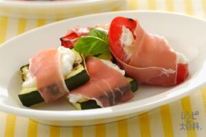 グリル野菜の生ハムロール(ズッキーニ+パプリカ(赤)を使ったレシピ)