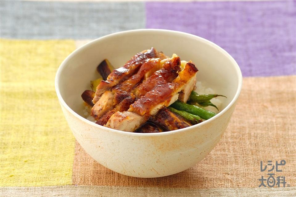 鶏肉・なす・さやいんげんのカリカリ焼き丼