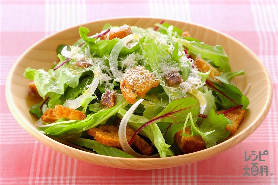 シーザースサラダ(レタス+玉ねぎを使ったレシピ)