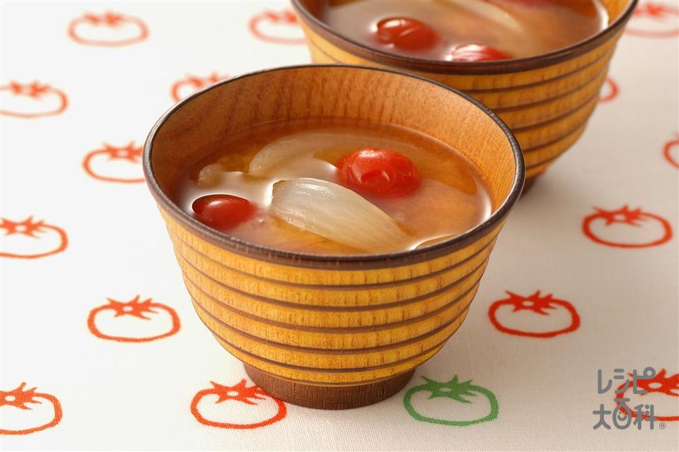 ミニトマトと玉ねぎのみそ汁(ミニトマト+玉ねぎを使ったレシピ)