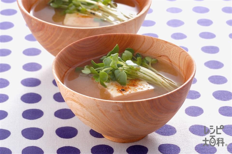 豆腐と貝割れ菜のみそ汁(絹ごし豆腐+貝割れ菜を使ったレシピ)