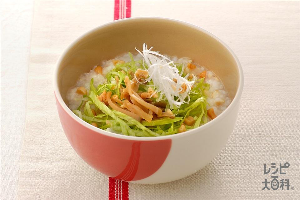 中華風おかゆ(レタス+ザーサイを使ったレシピ)