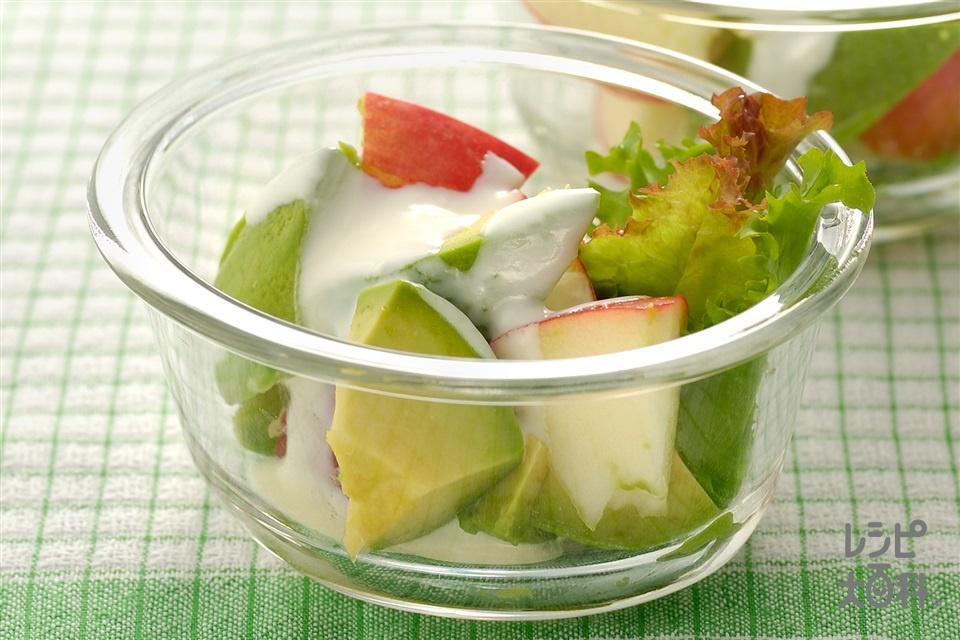 アボカドとりんごのサラダ(アボカド+りんごを使ったレシピ)