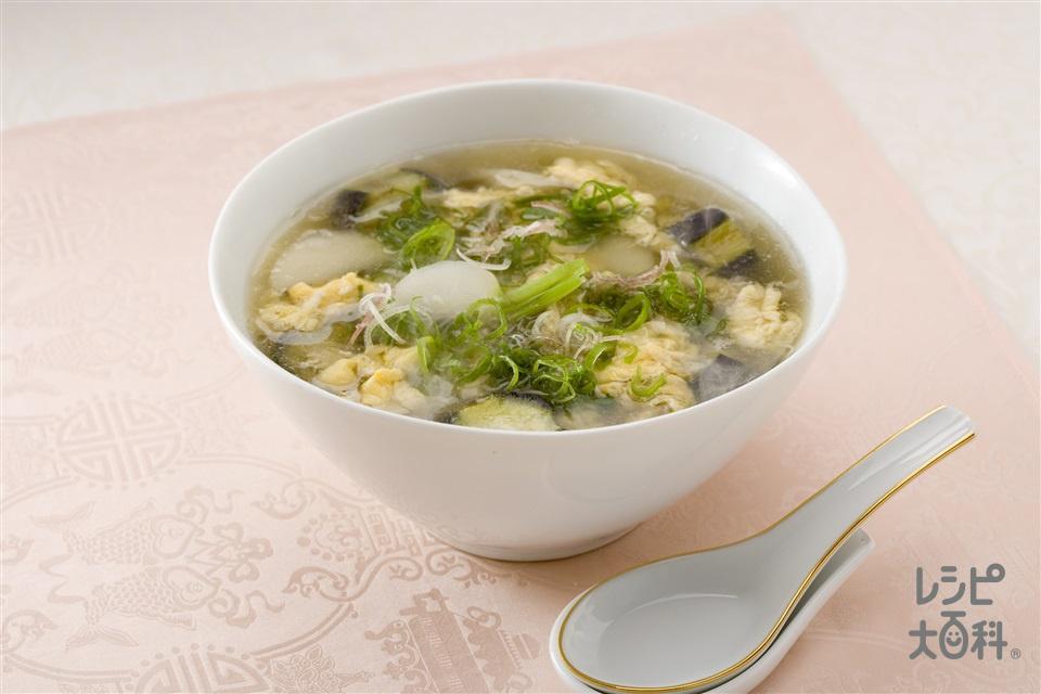 茄子蛋花湯(なすと卵のチキンスープ)(なす+かぶを使ったレシピ)
