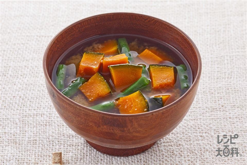 いんげんとカボチャのみそ汁(かぼちゃ+さやいんげんを使ったレシピ)