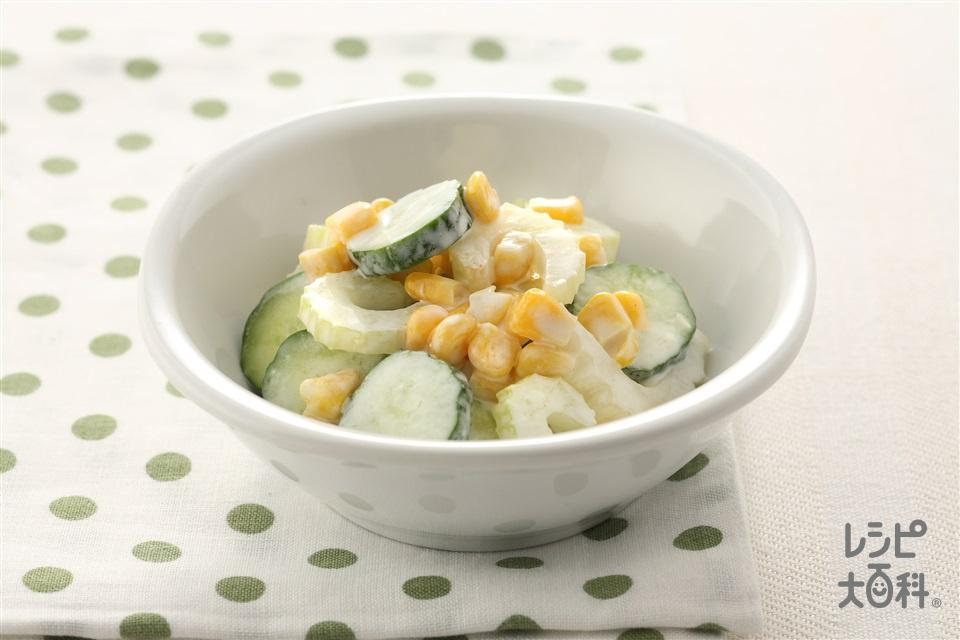 セロリ・きゅうり・コーンのサラダ ヨーグルトドレッシング(きゅうり+セロリを使ったレシピ)