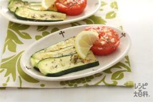 トマトとズッキーニのハーブグリル