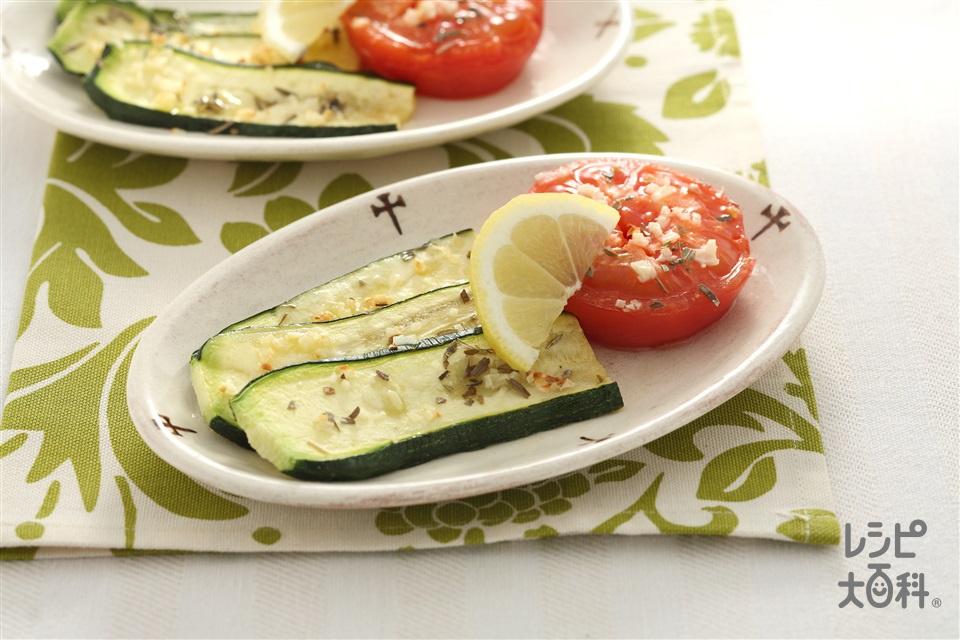 トマトとズッキーニのハーブグリル(トマト+ズッキーニを使ったレシピ)