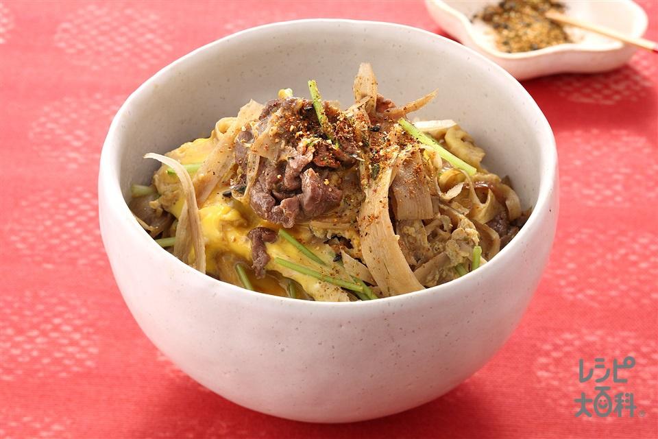 牛肉とごぼうの卵とじ丼(牛ももこま切れ肉+温かいご飯を使ったレシピ)