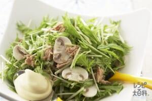 ツナと水菜のコクうまサラダ