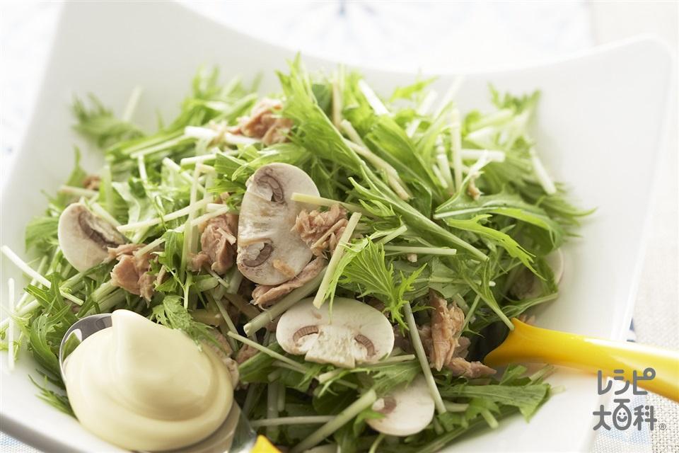 ツナと水菜のコクうまサラダ(ツナ缶+水菜を使ったレシピ)