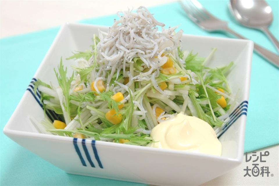水菜とコーンのコクうまサラダ