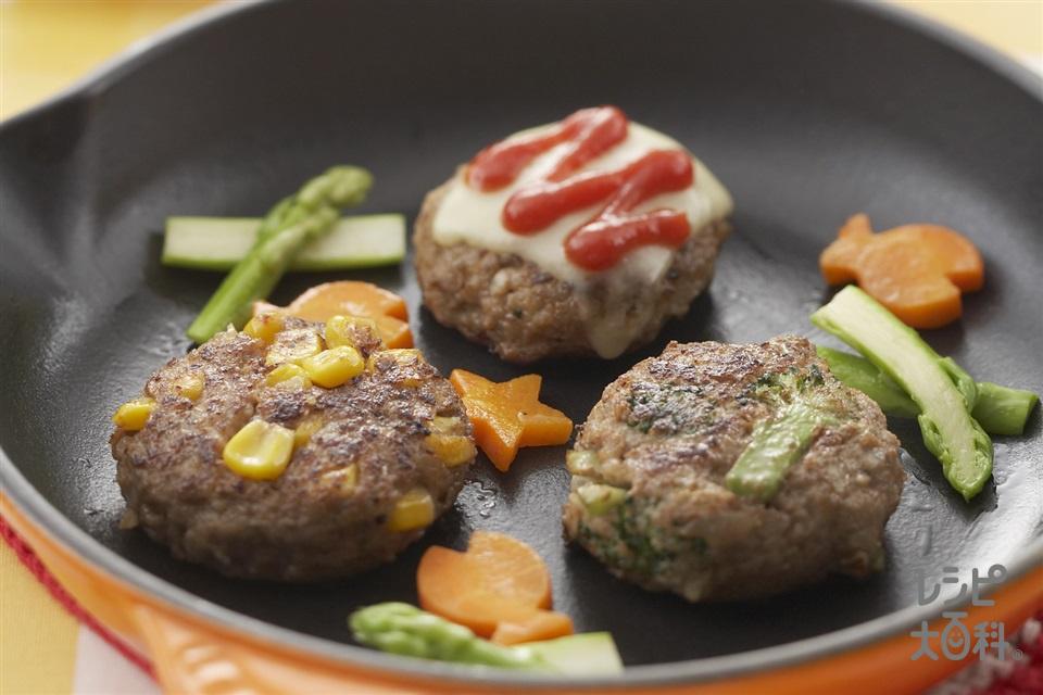 3色ミニハンバーグ(合いびき肉+玉ねぎのみじん切りを使ったレシピ)
