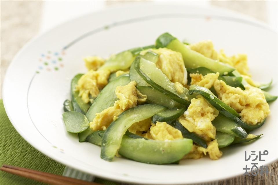 きゅうりと卵の炒めもの(きゅうり+卵を使ったレシピ)