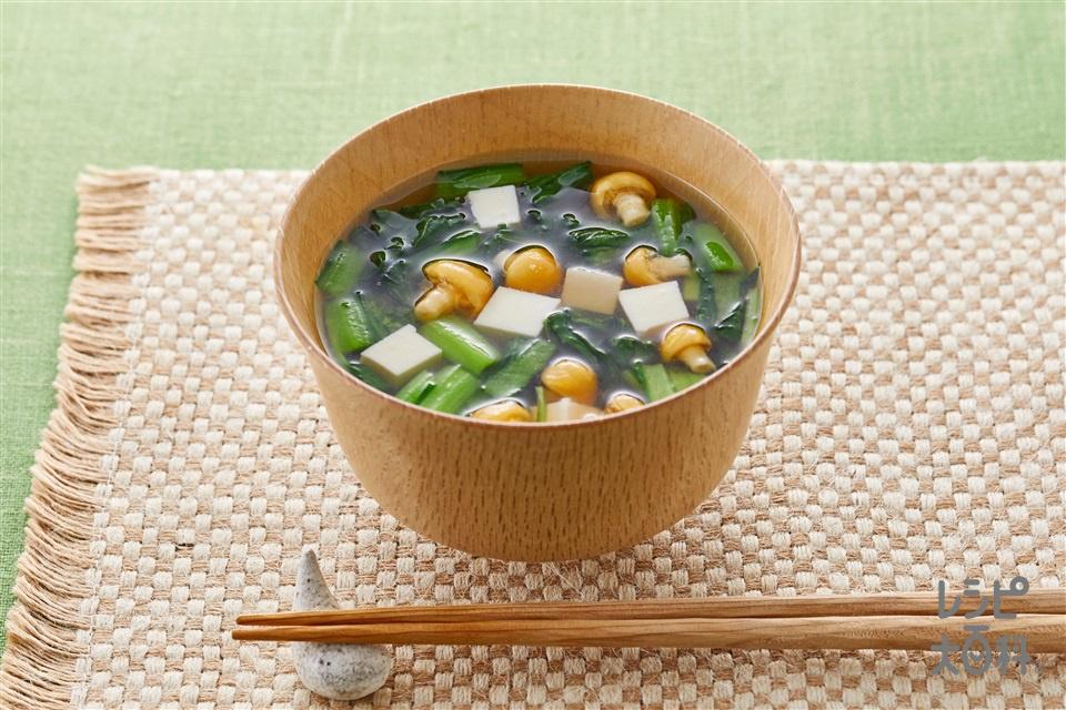 豆腐・なめこ・小松菜のみそ汁(なめこ+小松菜を使ったレシピ)