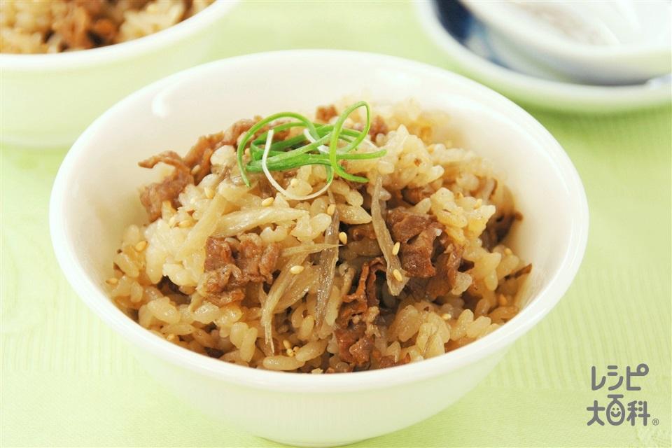 ごぼうと牛肉の炊き込みご飯(米+牛切り落とし肉を使ったレシピ)