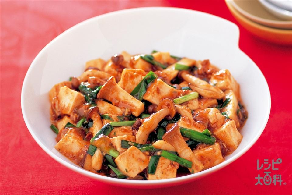 きのこたっぷり麻婆豆腐(木綿豆腐+豚ひき肉を使ったレシピ)