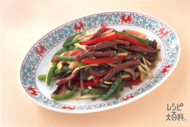 青椒牛肉絲(牛肉とピーマンの炒め)
