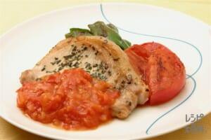 豚ロースとトマトのハーブ焼き