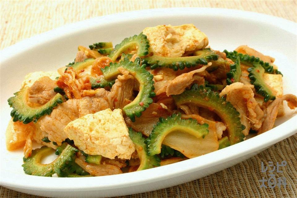 ゴーヤキムチチャンプルー(ゴーヤ+豚もも薄切り肉を使ったレシピ)