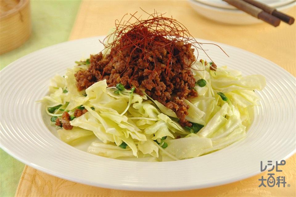 キャベツとひき肉のサラダ仕立て