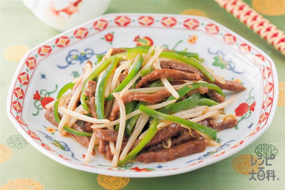 もやしの青椒肉絲(牛もも薄切り肉+もやしを使ったレシピ)
