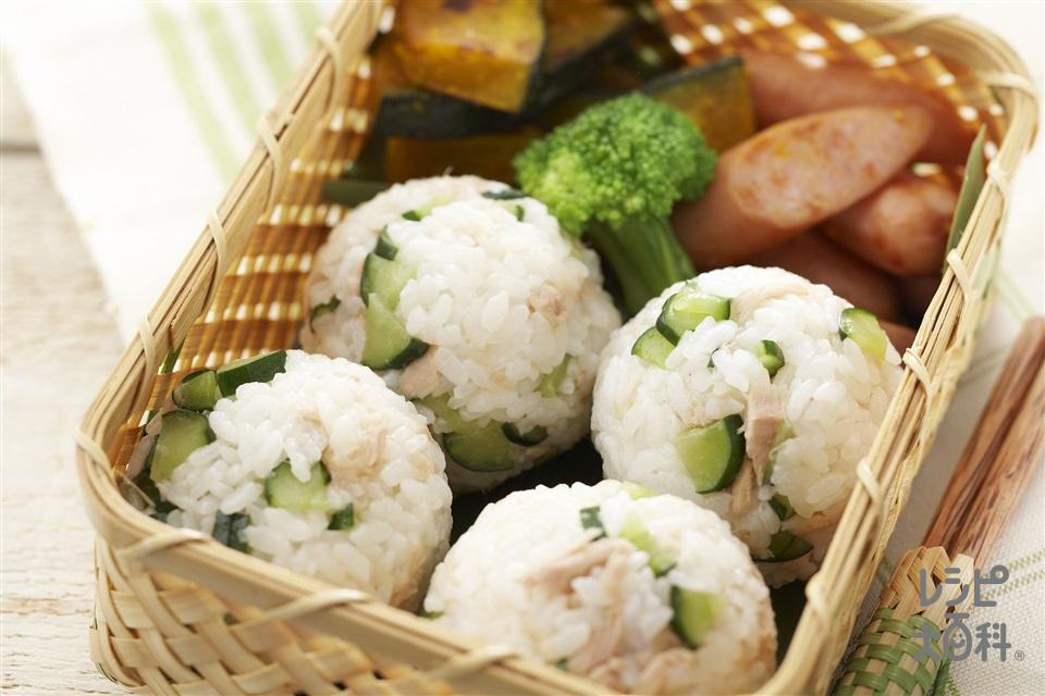 きゅうり・ツナのおにぎり(温かいご飯+きゅうりを使ったレシピ)