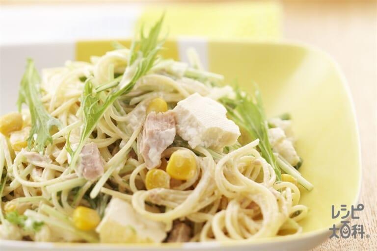 豆腐と水菜のツナコーンサラスパ