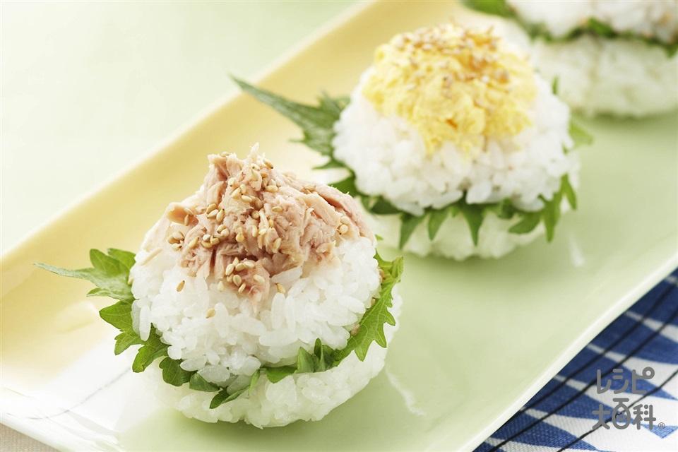 たましそ・ツナしそ三段おにぎり(溶き卵+ご飯を使ったレシピ)
