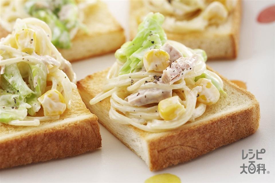 ツナコーンキャベツのサラスパのせトースト(キャベツ+食パン8枚切りを使ったレシピ)
