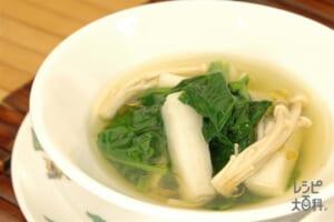 ほうれん草と長いものスープ