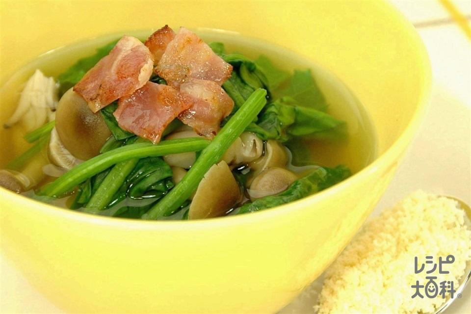 ほうれん草とカリカリベーコンのスープ(ほうれん草+しめじを使ったレシピ)