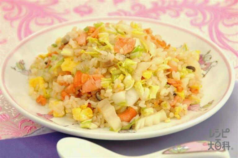 シャキシャキ白菜とさけの和風炒飯