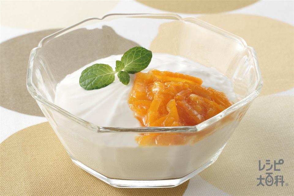 クレーム・ヨーグルトのオレンジ風味(オレンジ+「パルスイート」を使ったレシピ)