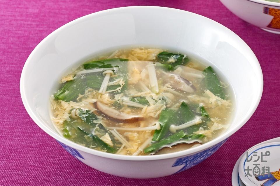 かき卵きのこスープ<減塩タイプ>(チンゲン菜+卵を使ったレシピ)