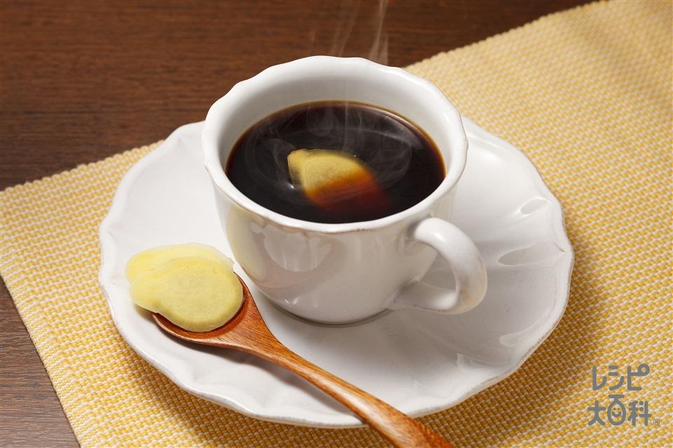 コーヒー・ジンジャー(しょうがの薄切り+を使ったレシピ)