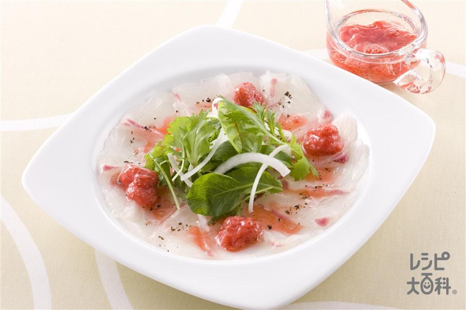 白身魚のカルパッチョ ストロベリーソース(いちご+たい(刺身)を使ったレシピ)